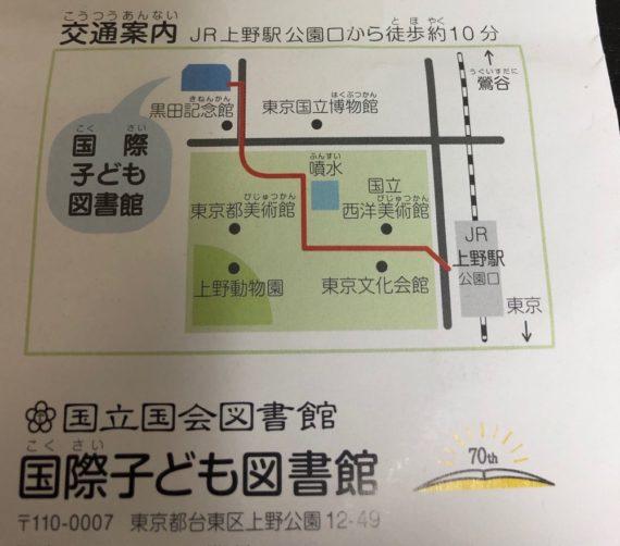 国際こども図書館MAP
